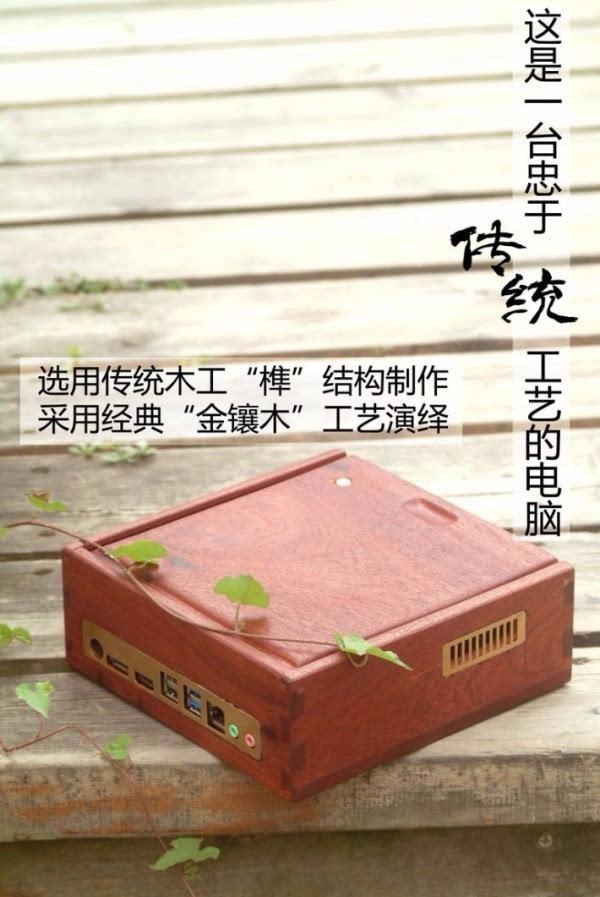 告别机箱傻大黑粗 爱好者手工造红木电脑:1899元的照片 - 4