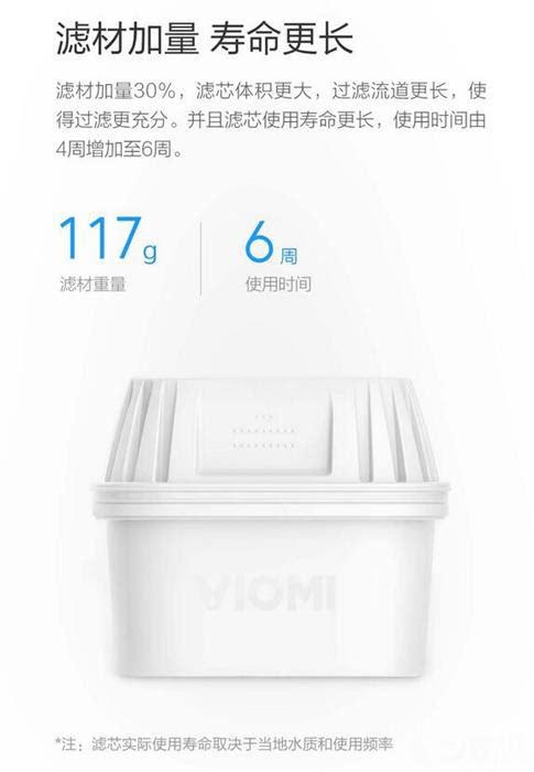 小米众筹新品滤水壶发布:249元/UV紫外杀菌的照片 - 10