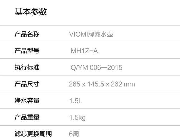 小米众筹新品滤水壶发布:249元/UV紫外杀菌的照片 - 12