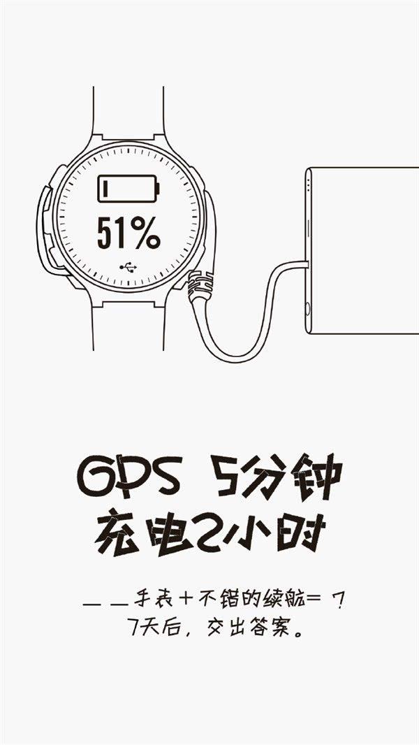 主打运动监测:华米将在8月30日举行发布会 智能手表来袭的照片 - 3