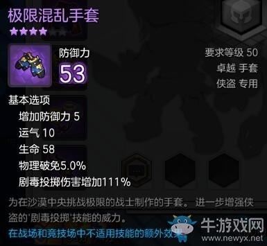 《冒险岛2》毒瓶刀飞(侠盗)配装详解