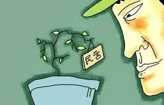 中国民企已经溃散半壁江山,剩下的半死不活!而这可能只是开始 - 王思德 - 境外矿业文摘