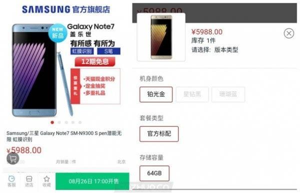 5988元:三星Galaxy Note7国行价格及发售时间曝光的照片 - 1