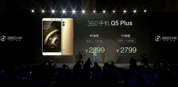 售价1999元起:安全旗舰 360手机Q5&Q5 Plus正式发布的照片 - 10