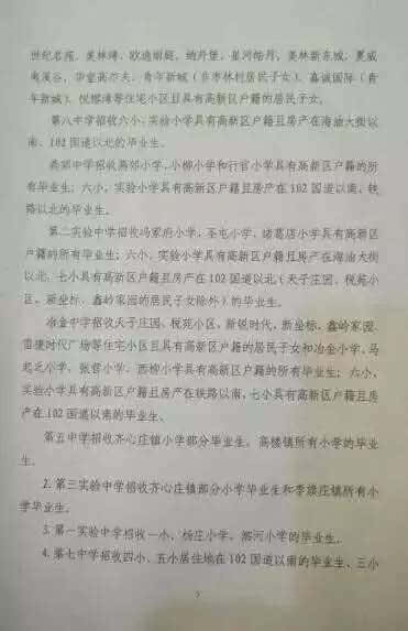 燕郊常住人口_燕郊将设常住人口指标 京冀5千平方公里统一规划(3)