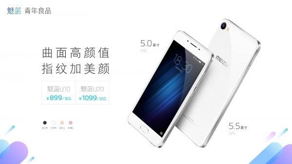 售价999元起 魅蓝U10、U20 8月28日上市的照片