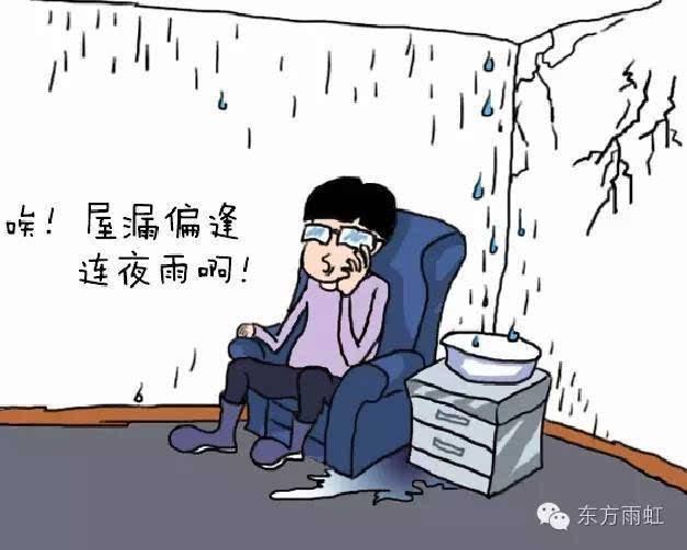 房屋漏水卡通图片