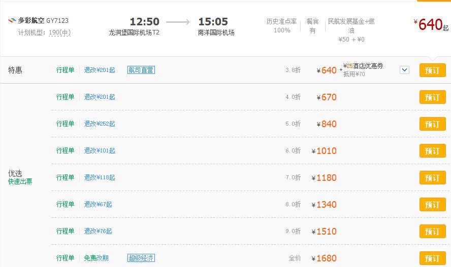 航班时刻表贵阳=盐城=烟台首航当天gy7123航班