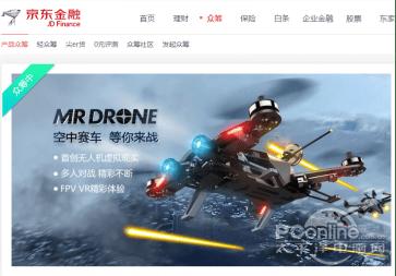 华科尔混合现实游戏无人机MR Drone登陆京东众筹