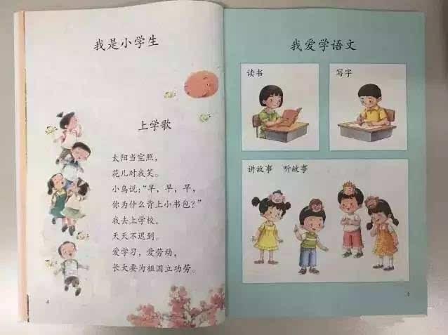 州家长们注意 一年级语文课本 大变面 ,唔洗学拼音先识字图片