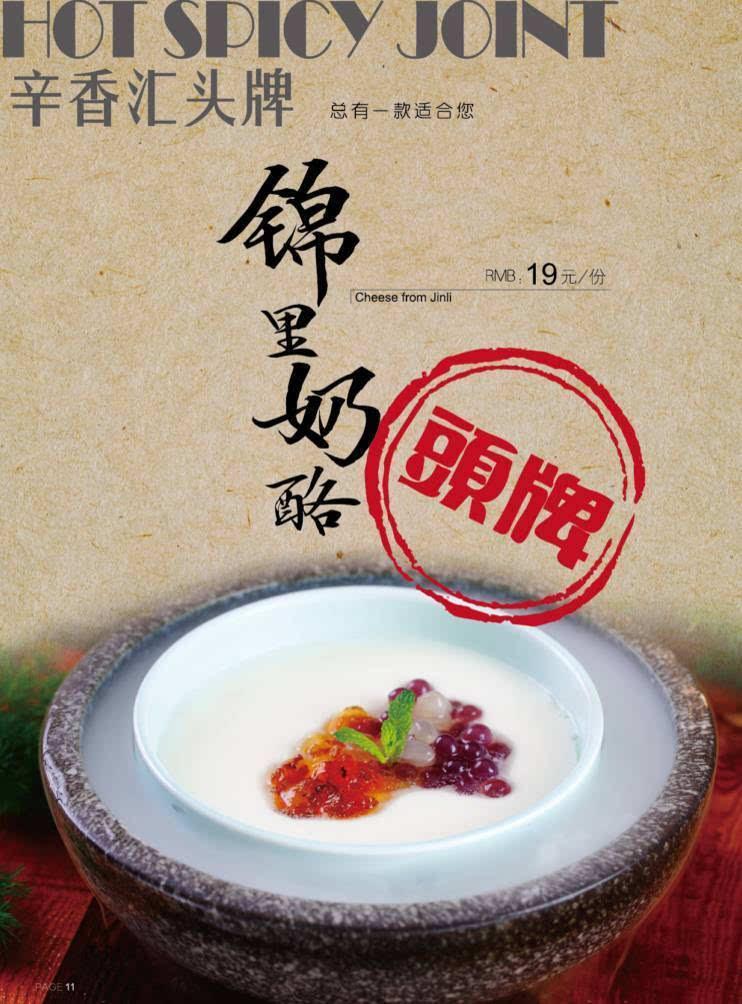 辛香汇人均消费多少_辛香汇菜单图片及价格