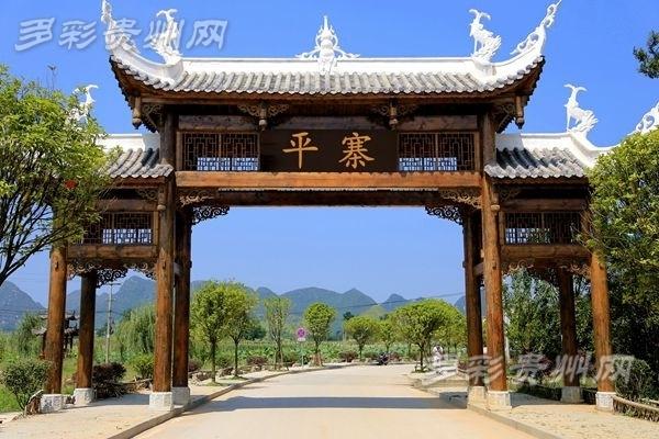 2016中国最美村镇:贵州平寨村、匀都村入选