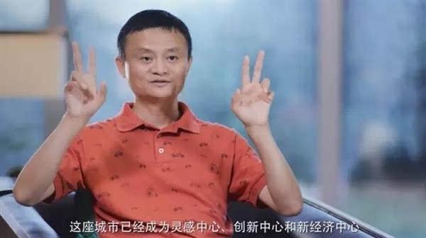 马云化身杭州超级代言人的照片
