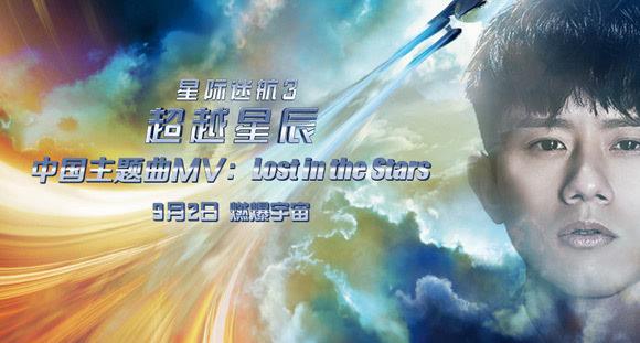 张杰献唱《星际迷航3》 超越星辰将映