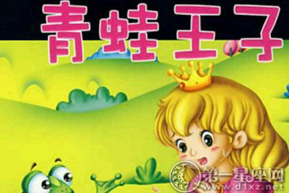 经典外国童话故事之一青蛙王子