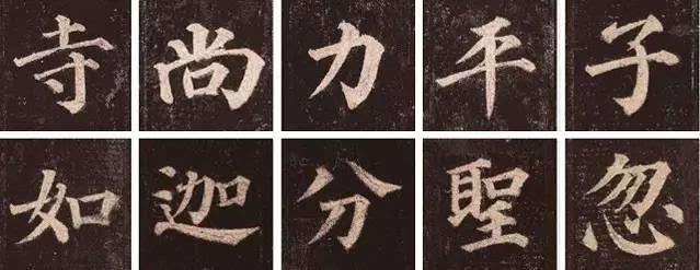 中国最美的100个楷字!图片