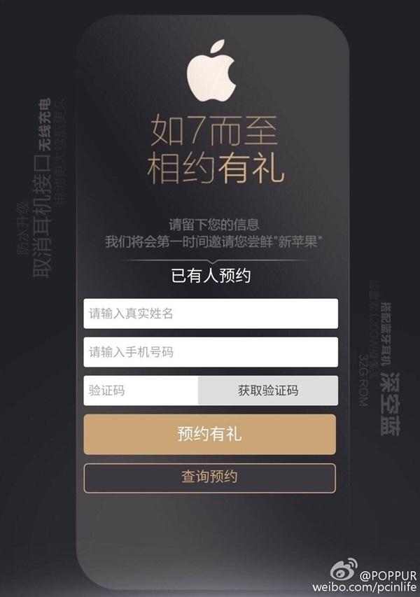 中国电信预约页面自曝iPhone 7:新功能现身的照片