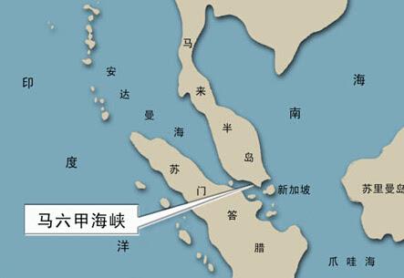 马六甲海峡地图图片