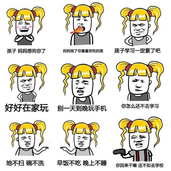 其实,熊孩子开学, 中国父母也是很高兴的, 只是表现得很收敛.图片
