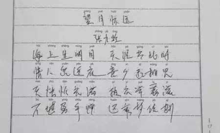 粤剧洞庭十送曲谱-3、每周至少拍一张孩子描写的书法照片,上传到家教智慧亲子书法圈