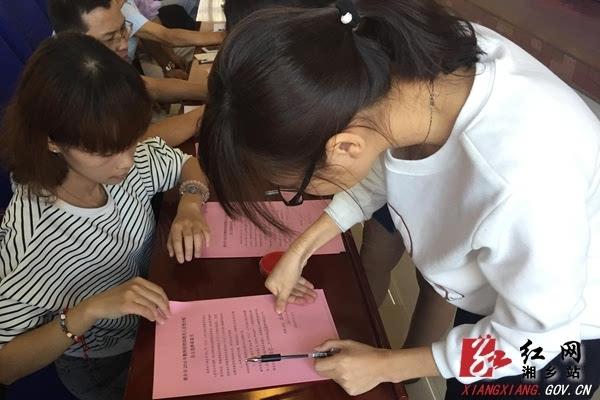 中山89名公开v教师新教师自主择岗哪初中好湘乡所图片