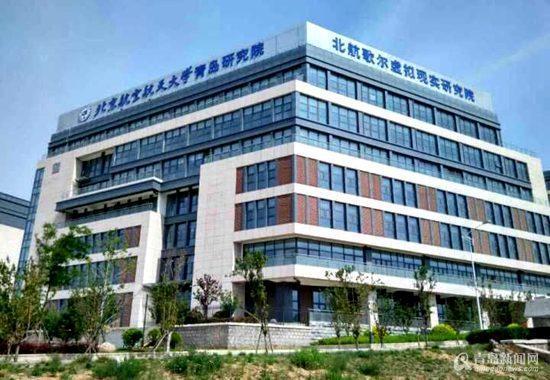 29日讯 青岛新闻网从崂山区获悉,北航歌尔微电子创新技术研究院和精密