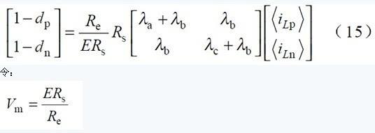 基于三相pfc整流器在输入电压不对称时的问题分析