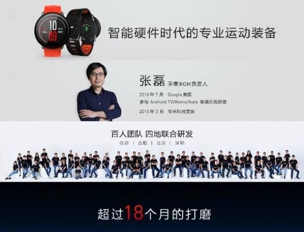 售价799元:华米智能手表正式发布 续航成绩亮眼的照片 - 1