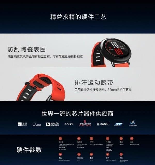 售价799元:华米智能手表正式发布 续航成绩亮眼的照片 - 6