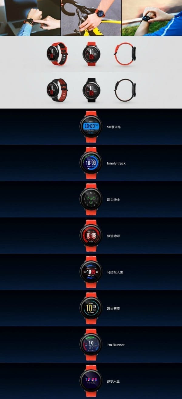 售价799元:华米智能手表正式发布 续航成绩亮眼的照片 - 7