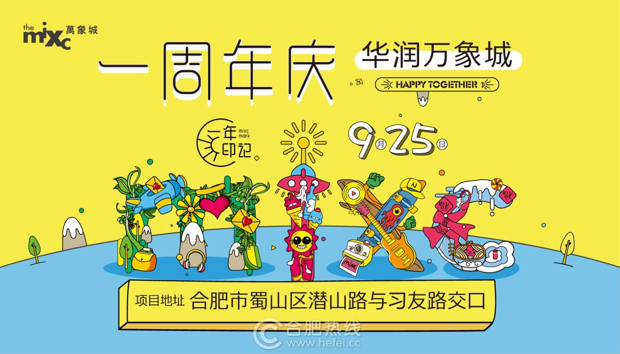 华润万象城一周年庆千万壕礼第一波 9月1日正式开抢[广告]