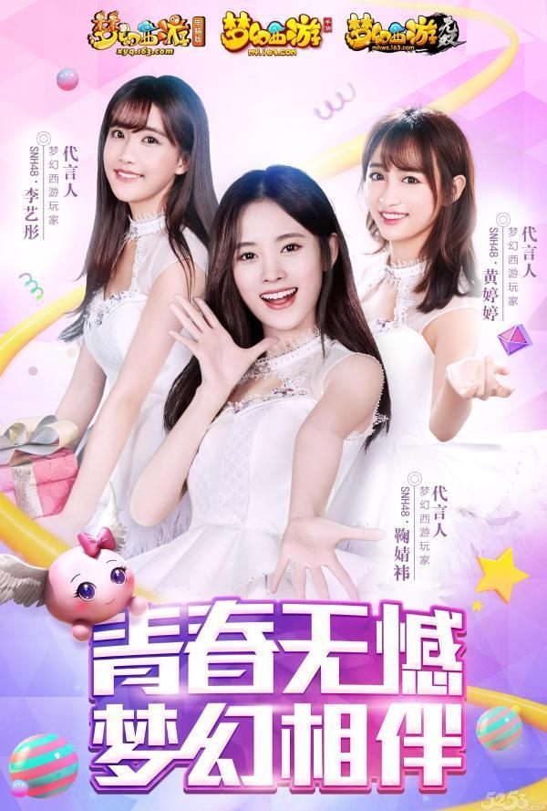 总选举top代言《梦幻西游》snh48海报正式公布