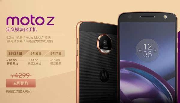 Moto Z国行版售价曝光:4299元现在可预约的照片 - 1