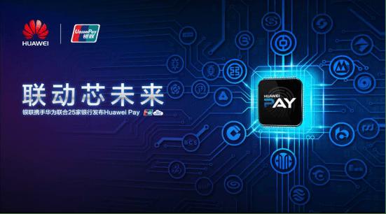 Huawei Pay获银联云闪付支持 终端数量今年可达千万级的照片