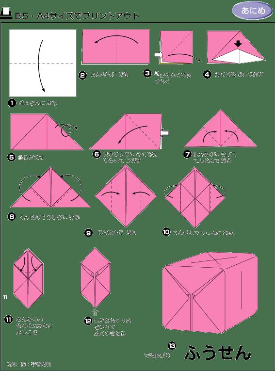 折纸船大全步骤图解法