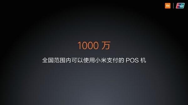 小米Pay正式上线:同时支持银行/公交卡的照片 - 4