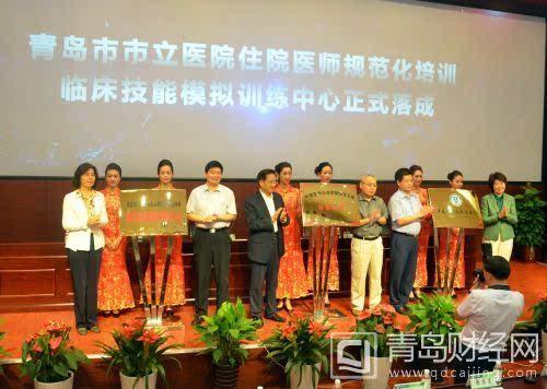青岛市市立医院集团正式成立 推行同质化发展