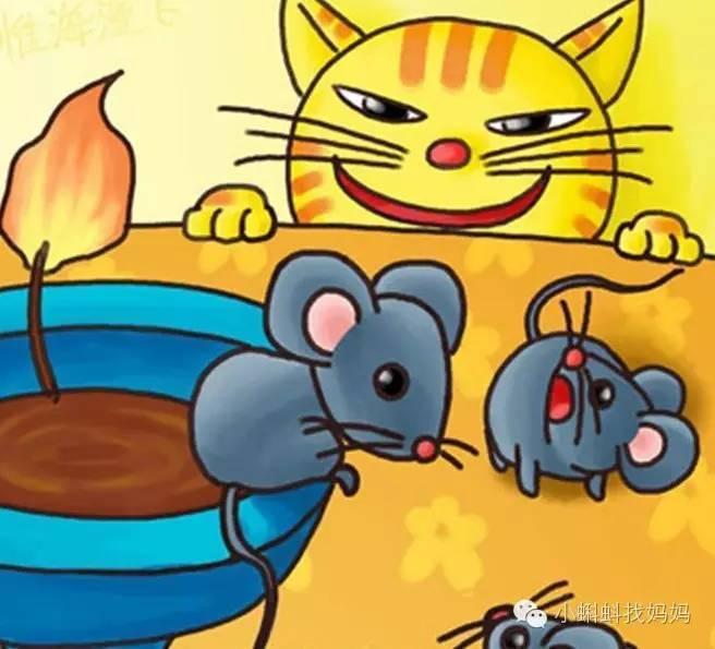 睡前故事 三只老鼠偷油