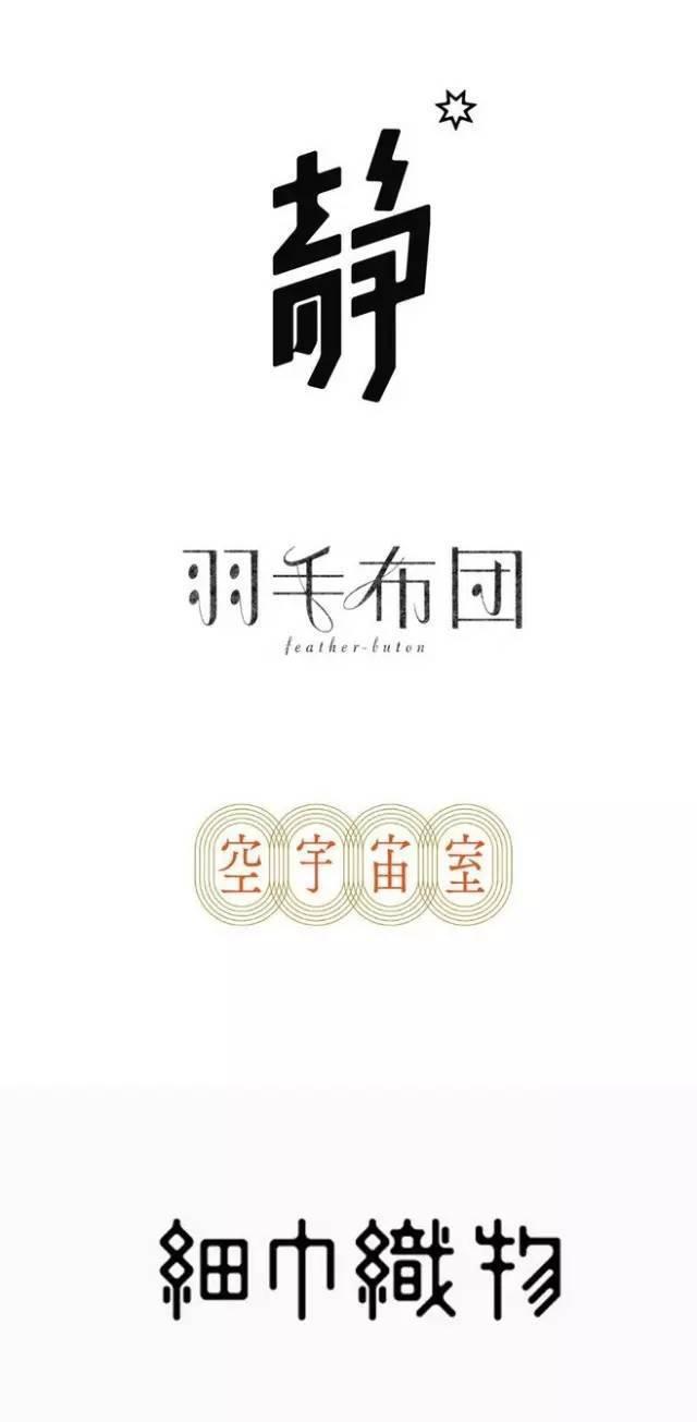 日本100多种精美字体设计,每一款都能让人读出匠心