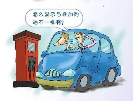 关于汽车存油量的误区,这两点知识你应该了解