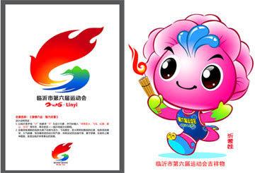 临沂六运会会徽 吉祥物发布 10月15日开幕