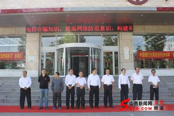 中国银行大同市分行开展金融知识普及宣传活动启动仪式