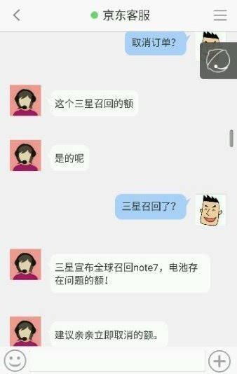 京东称因三星召回取消Note 7订单 但国行并不在召回范围内的照片 - 2