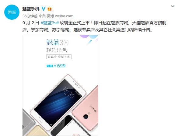 新版魅族魅蓝3s正式上市:玫瑰金配色/699元的照片 - 1