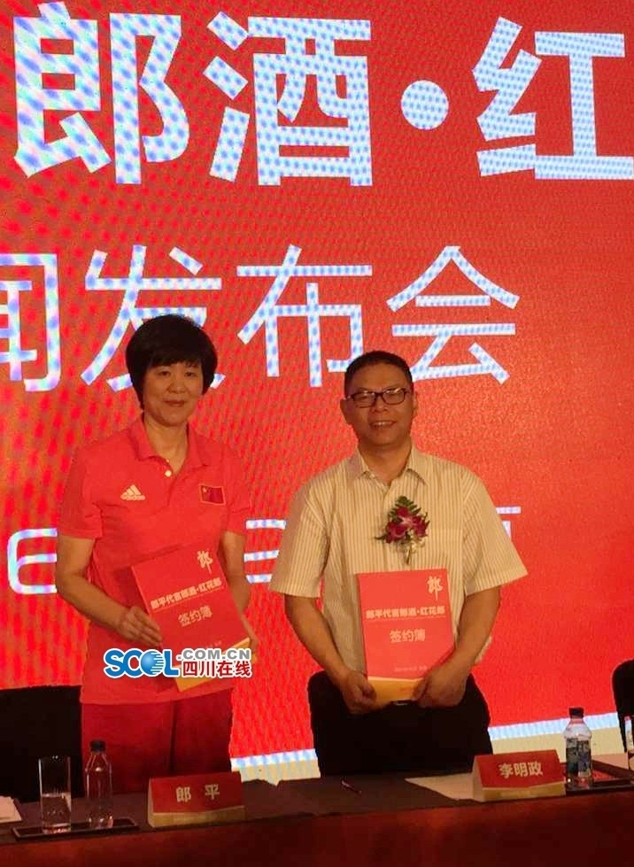 郎平代言郎酒红花郎新闻发布会在北京举行