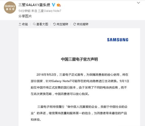 中国三星电子:国行版Note7电池供应商不同 无需更换电池的照片