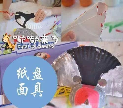 鳄鱼面具制作方法