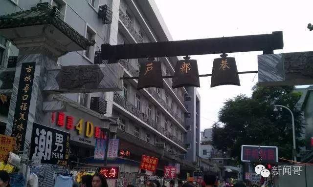 武汉鸡婆一条街