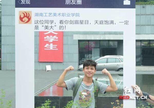 """在湖南工艺美术职业学院的新生报到现场,""""行走的""""朋友圈成为一道风景."""
