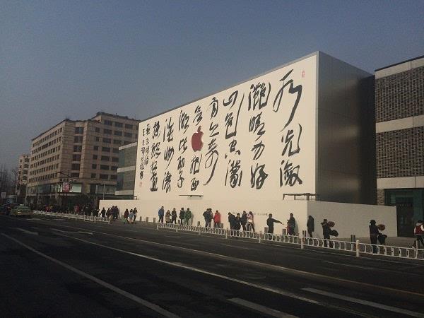 iPhone 7发布前夜中国网民反应冷淡 凸显苹果在华挑战的照片